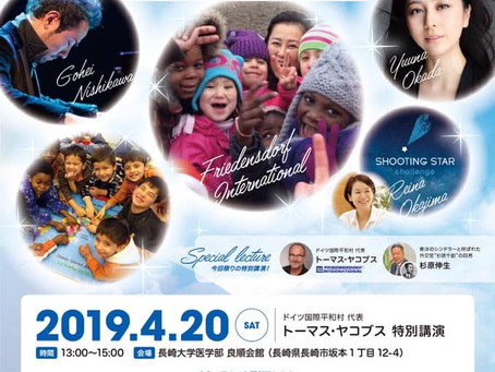 【4月22日開催:未来のいのち国際サミット2019に参加させていただきます!】