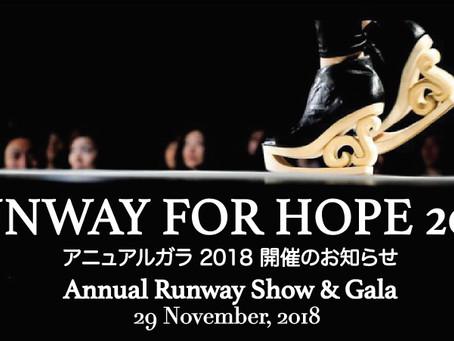 【Runway for Hope アニュアルガラ 2018 開催のお知らせ】