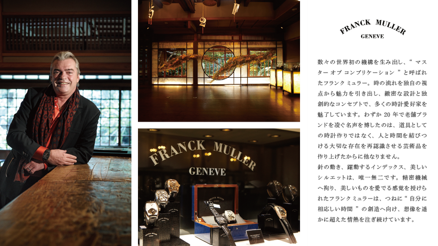 WPHH Exhibition (Franck Muller & Partners)
