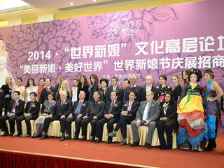 Bride of the World Press Conference in Beijing-China