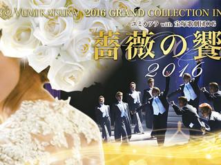 Yumi Katsura 2016 Grand Collection