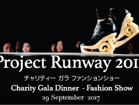 Project Runway 2017 チャリティガラ ファッションショー/Charity Gala Dinner - Fashion Show