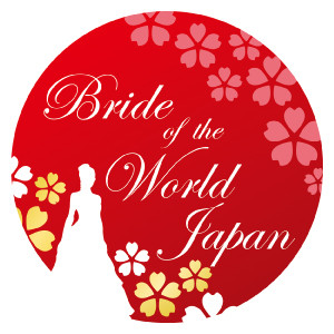 OFFICIAL IMPORTANT ANNOUNCEMENT【公式アナウンスメント 2017年度 Bride of the World - Japan 日本大会及びアクティビティについて】