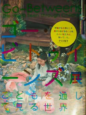 Go-Betweens Mori Art museum