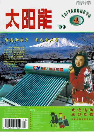 Chinesische Fachzeitschrift