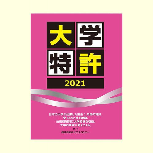 大学特許2021