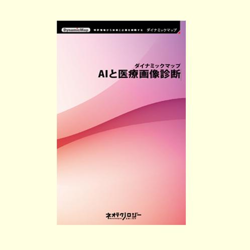 AIと医療画像診断
