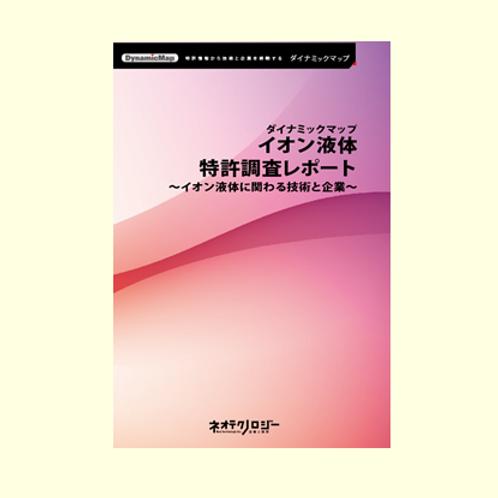 イオン液体特許調査レポート~イオン液体に関わる技術と企業~