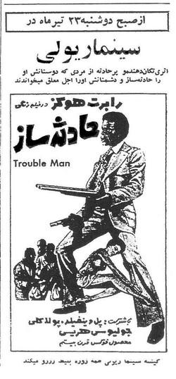 Trouble-farsi-1