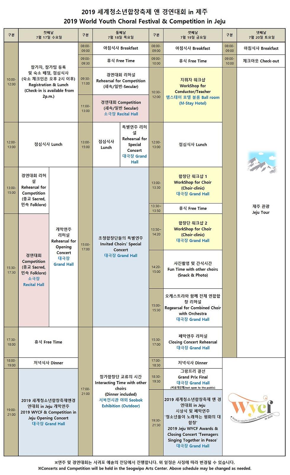 2019 WYCF Schedule(한영)_세로_최종.jpg