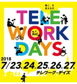 【tsu.wa.ru テレワーク・デイズ2018 に参加】
