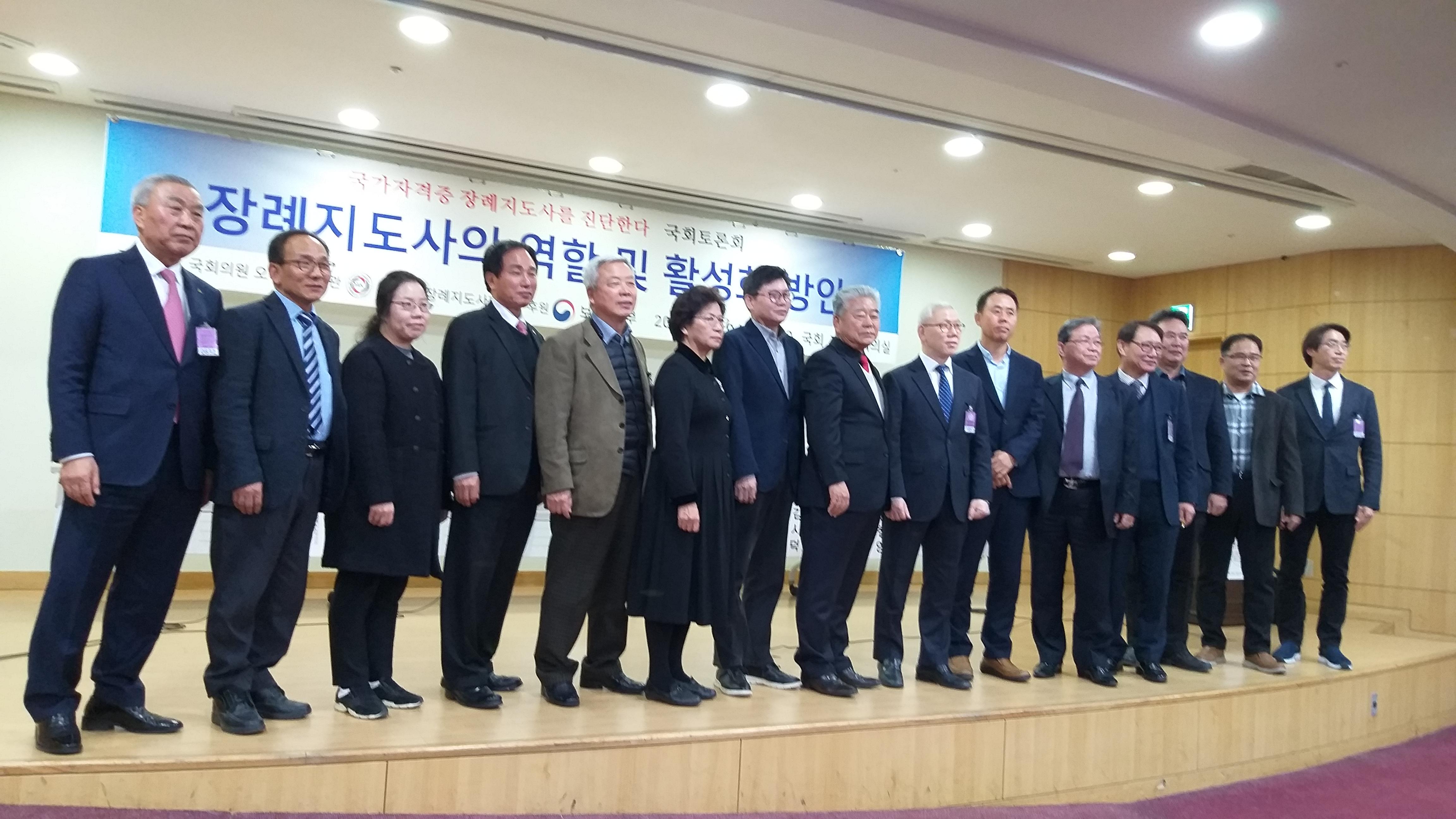 장례지도사의 역할 및 활성화 방안 국회 토론회