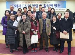 장례지도사의 역할 활성화 방안 토론회