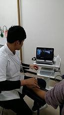 天崎柔道接骨院超音波診断装置