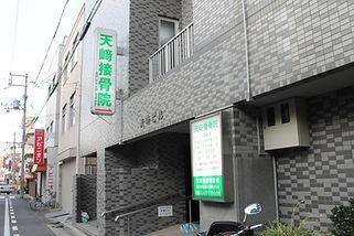 天崎柔道接骨院 ビルの入り口