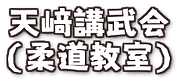 天崎講武会(柔道教室)