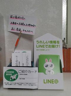 天崎柔道接骨院 LINE