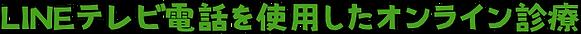 天崎柔道接骨院 オンライン診療