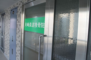 天崎柔道接骨院 接骨院の入り口