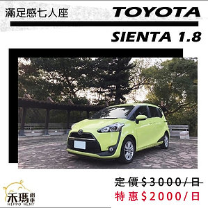 TOYOTA SIENTA 7人座