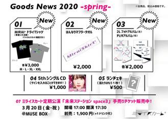 2020年3月〜発売の商品一覧