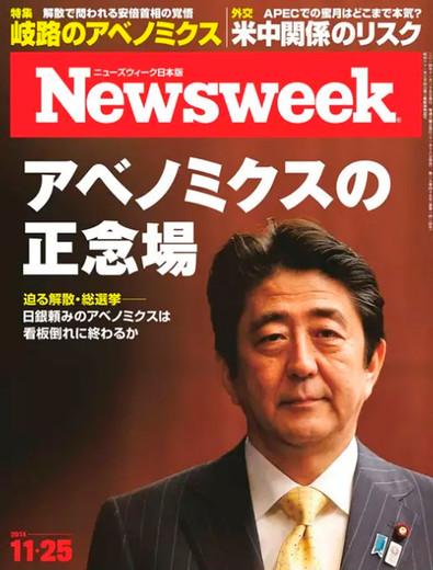 newsweeknov25.jpg