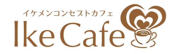 イケカフェ.png