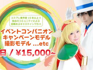 「コスプレ☆キャスティング」の公式ホームページ開設いたしました。