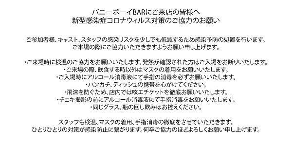 ikecafe_bar20200712twitter04.jpg