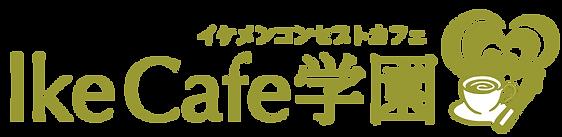 イケカフェ学園logo.png