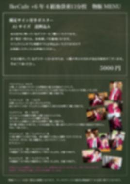 ikecafe0519物販裏メニュー入稿_outline.jpg