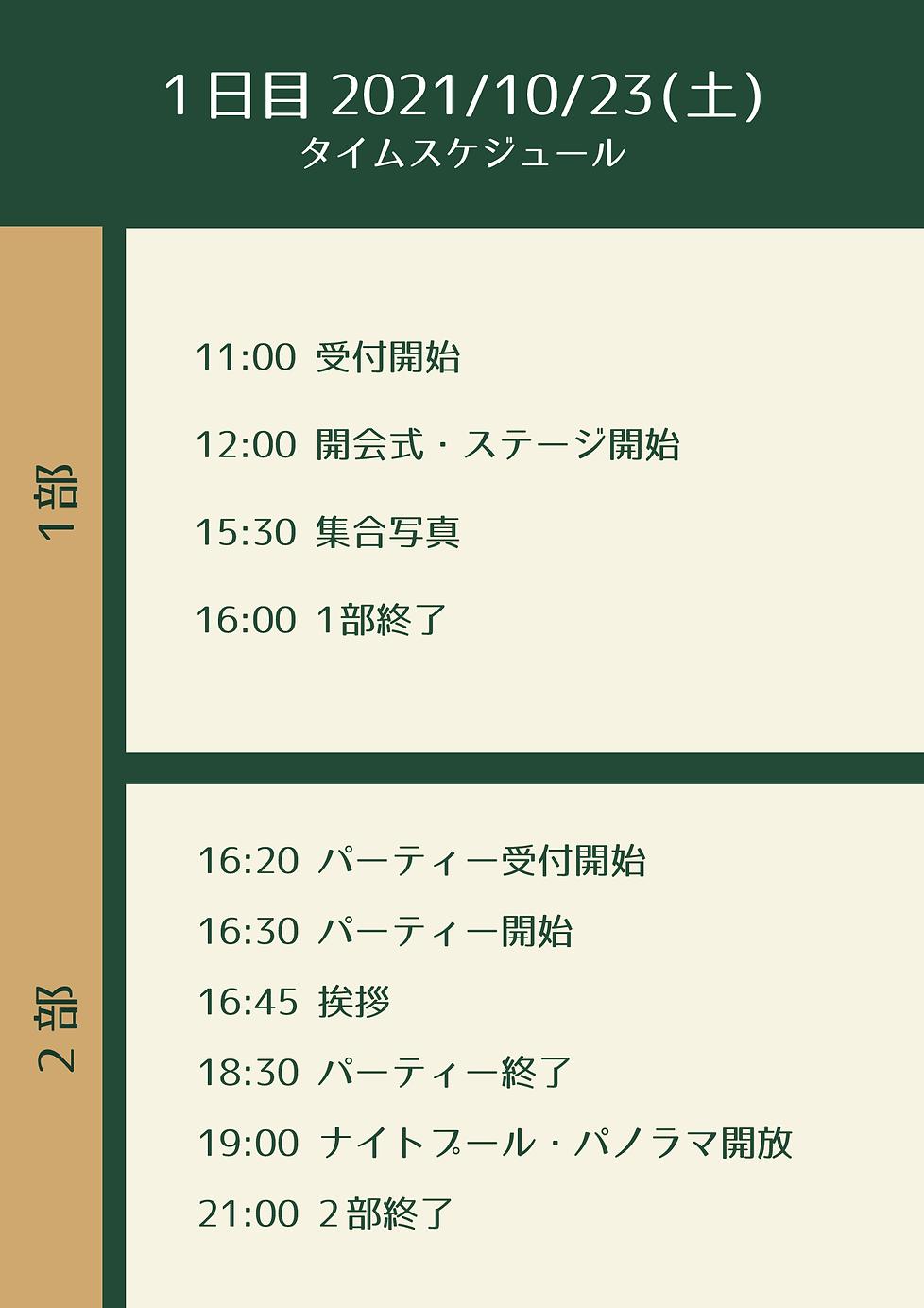 1023_schedule.png