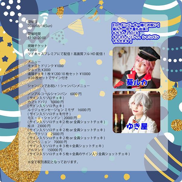あきら生誕top2.jpg