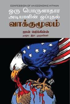 ஒரு பொருளாதார அடியாளின் ஒப்புதல் வாக்குமூலம் / Confessions of an Economic Hit Man in Tamil