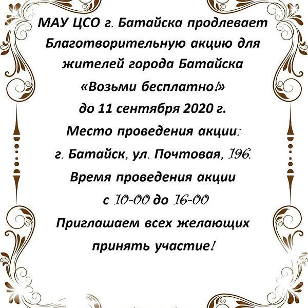 cso_bataysk20.jpg