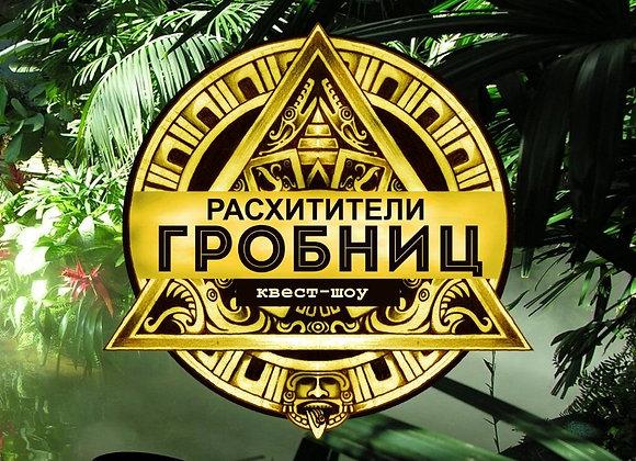 "КВЕСТ-ШОУ ""РАСХИТИТЕЛИ ГРОБНИЦ"""
