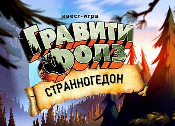 """КВЕСТ-ИГРА """"ГРАВИТИ ФОЛЗ"""""""
