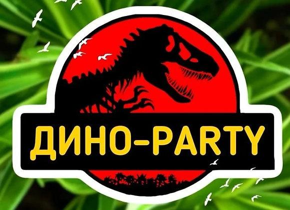 ДИНО- PARTY