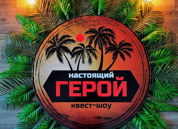 """КВЕСТ-ШОУ """"НАСТОЯЩИЙ ГЕРОЙ"""""""