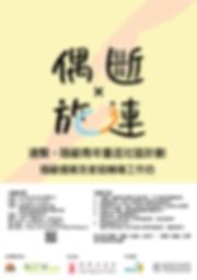 「偶斷×施連」隱蔽個案及家庭輔導工作坊 (2).png