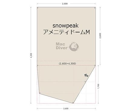 snowpeak アメニティドーム M グランドシート Fire Proof一体型