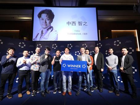 ICCサミットFUKUOKA 2020「カタパルト・グランプリ」でT-ICUが優勝