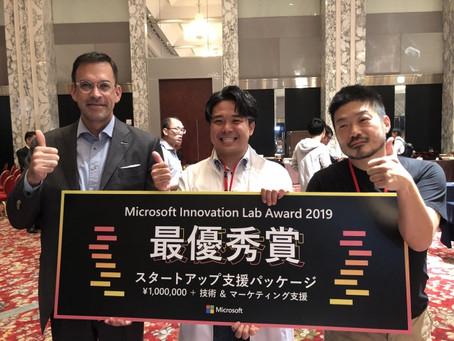 T-ICU Microsoft Innovation Lab Award 2019で最優秀賞その他受賞!