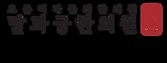 로고(투명배경).png