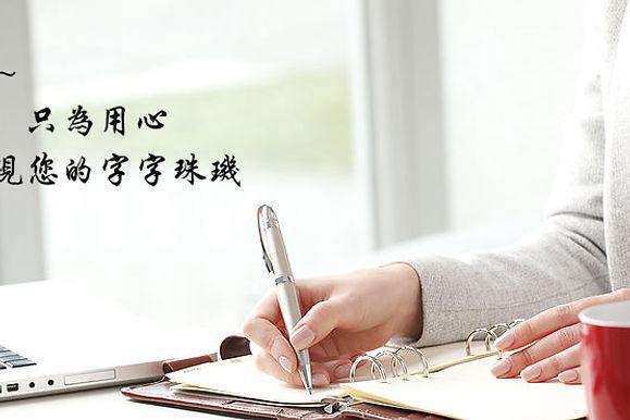 論文書籍中文校稿潤稿翻譯