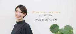 東京祐天寺の小顔フェイシャルエステ・ビオスチームが9/20にオープン