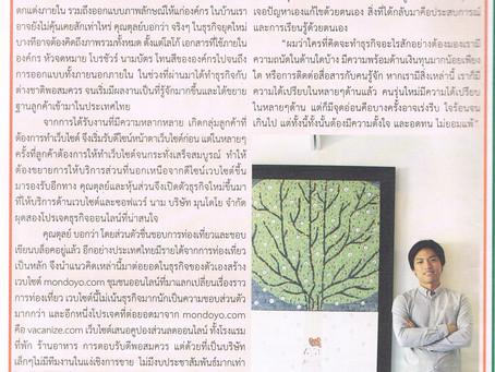 #Deco moda Studio @Chiang Mai Chamber of Commerce Newsletter