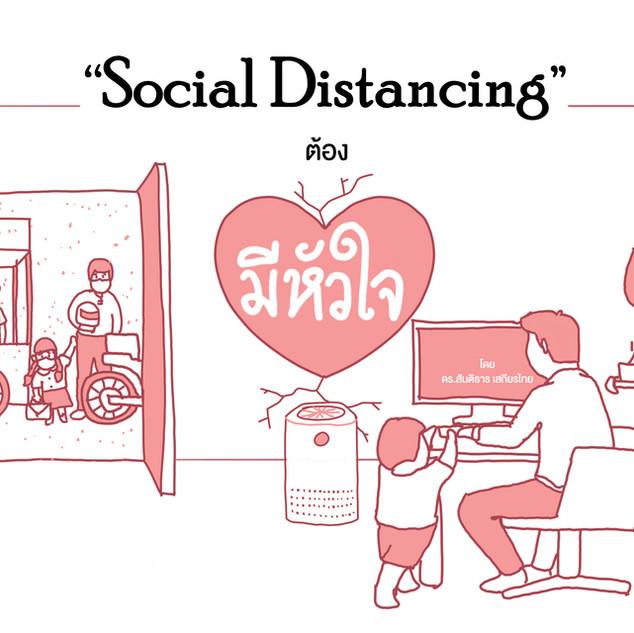 Social Distancing ต้องมีหัวใจ ดร.สันติธาร เสถียรไทย