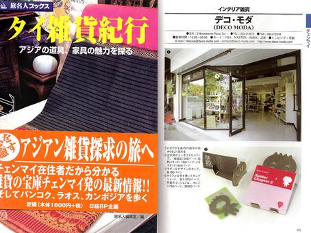 #Deco moda Studio @Japanese Guidebook