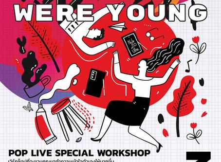 'When We Were Young' เวิร์คชอป แขกพิเศษ คุณมุกดา นรินทร์รักษ์ The Standard PoP, Samsung และ True 5G